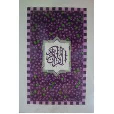 Al-Qur'an Qomari